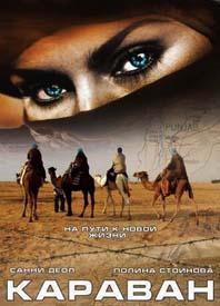 karavan-indiyskiy-film-2007 (198x275, 79Kb)