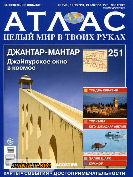 2920236_1418197546_atlas_celyjmirvtvoixrukax251 (450x600, 142Kb)