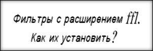 ��������1 (302x102, 7Kb)