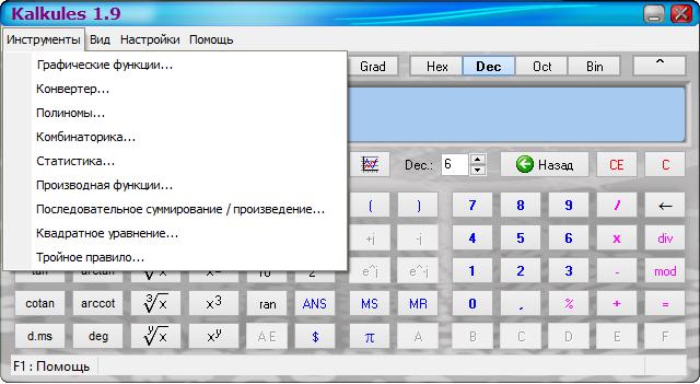 Kalkules.1.9.2.211 (640x351, 93Kb)