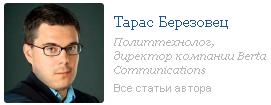2285933_Berezovec_Taras_1_ (271x105, 17Kb)