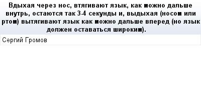 mail_85102716_Vdyhaa-cerez-nos-vtagivauet-azyk-kak-mozno-dalse-vnutr-ostauetsa-tak-3-4-sekundy-i-vydyhaa-nosom-ili-rtom-vytagivauet-azyk-kak-mozno-dalse-vpered-no-azyk-dolzen-ostavatsa-sirokim. (400x209, 10Kb)