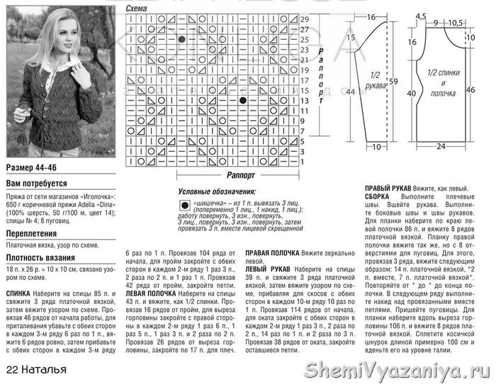 Вязание спицами убавление рукава 96