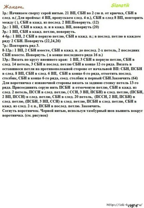 РІ (6) (485x700, 192Kb)