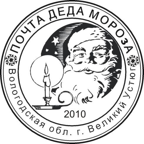 письмо от деда мороза Хьюго Пьюго, бланк письма от деда Мороза, новогодний почтовый конверт, новогодний конверт, конверт от деда мороза, грамота от Деда Мороза, Благодарность от деда Мороза. Печать деда Мороза Хьюго Пьюго,  /4682845_p_94858784_large_112 (489x489, 74Kb)