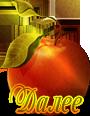 5230261_dalee_yablochko (90x116, 20Kb)