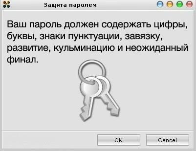 надежный пароль/4171694_pravilnii_parol_3_ (401x309, 15Kb)