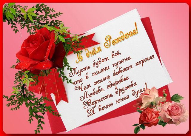 Поздравление для лиды с днём рождения 61