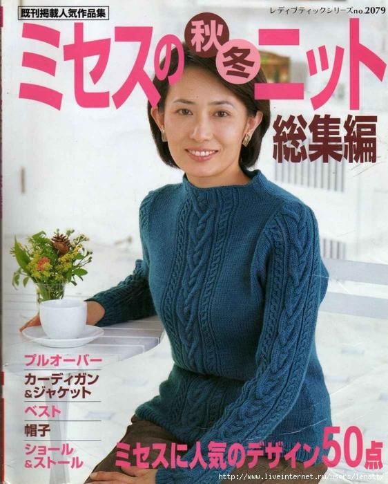 Вязание спицами все японские модели 101
