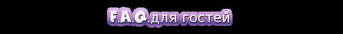 1GOSTI (500x50, 12Kb)