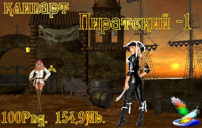 Пиратский - 1 (700x445, 91Kb)
