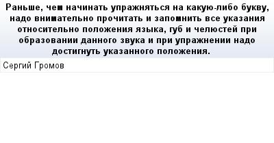 mail_85112217_Ranse-cem-nacinat-upraznatsa-na-kakuue-libo-bukvu-nado-vnimatelno-procitat-i-zapomnit-vse-ukazania-otnositelno-polozenia-azyka-gub-i-celuestej-pri-obrazovanii-dannogo-zvuka-i-pri-uprazn (400x209, 12Kb)