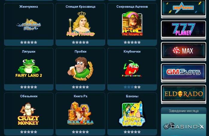 Игровые автоматы бесплатно на IgrovyeAvtomaty! Геймерам и гемблерам на заметку!
