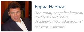 2285933_Nemcov_Boris5 (274x105, 18Kb)