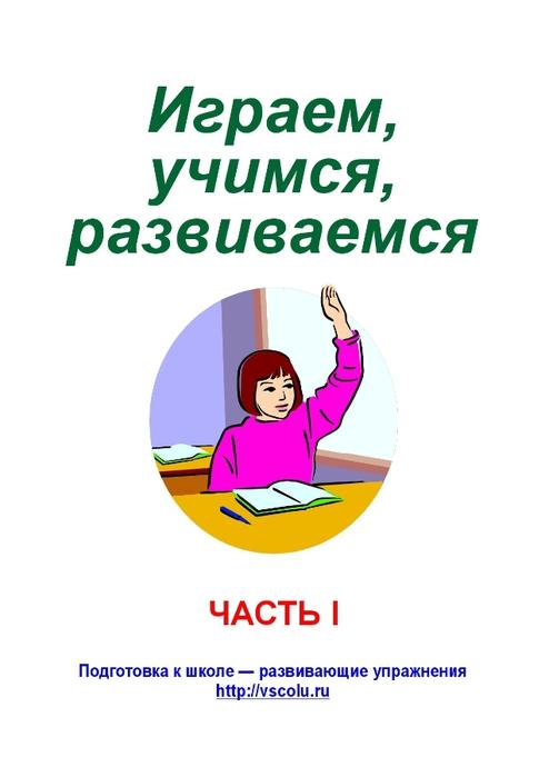igraem_usimsya_razvivaemsya_part1-1 (494x700, 96Kb)