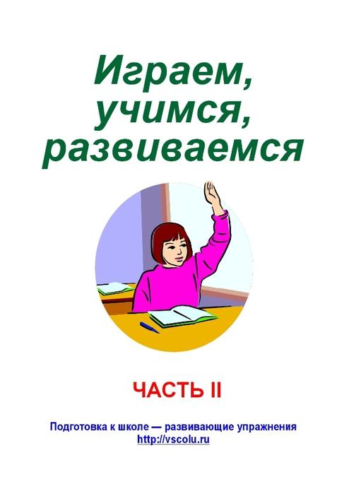 igraem_usimsya_razvivaemsya_part2-1 (494x700, 96Kb)