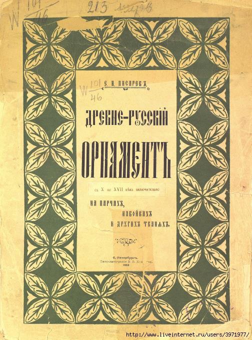 3971977_Drevnerussky_ornament_na_parchakh_naboykakh_i_dr_2 (504x680, 242Kb)