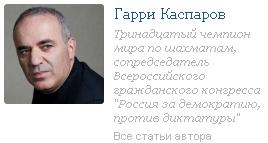 2285933_Kasparov_Garri (268x143, 17Kb)