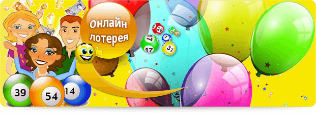 banner-online-lottery (621x225, 44Kb)
