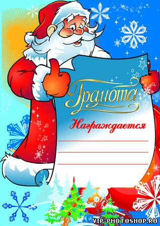 новогодние грамоты сертификаты благодарности,