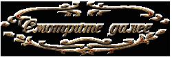 102998241_102157870_Smotrite_dalee (250x83, 28Kb)