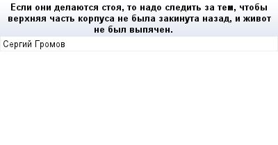 mail_85140079_Esli-oni-delauetsa-stoa-to-nado-sledit-za-tem-ctoby-verhnaa-cast-korpusa-ne-byla-zakinuta-nazad-i-zivot-ne-byl-vypacen. (400x209, 7Kb)