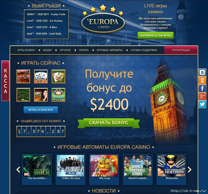 отзывы о казино Европа, онлайн казино без регистрации, бесплатное оналйн казино, играть в слоты, казино Европа, /1418558608_kazinische (700x653, 413Kb)