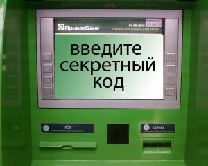 банкомат (300x240, 18Kb)