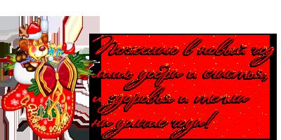108390478_schastlivogonovogogoda2 (400x200, 99Kb)