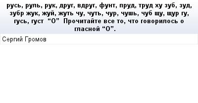 mail_85182653_rus-rul-ruk-drug-vdrug-funt-prud-trud---hu---zub-zud-zubr---zuk-zuj-zut---cu-cut-cur-cus-cub---su-sur---gu-gus-gust-----_O_------Procitajte-vse-to-cto-govorilos-o-glasnoj-_O_. (400x209, 8Kb)