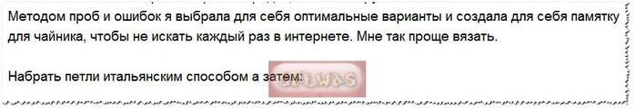 4683827_20141115_132254 (700x123, 27Kb)