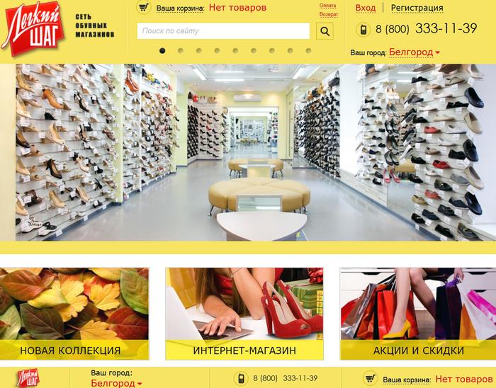 купить хорошую обувь недорого, отзывы о магазине Легкий шаг, в каких городах есть магазин Легкий шаг, /1418689802_Obuv_ (700x548, 411Kb)