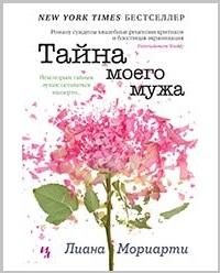 Liana_Moriarti__Tajna_moego_muzha (200x248, 24Kb)