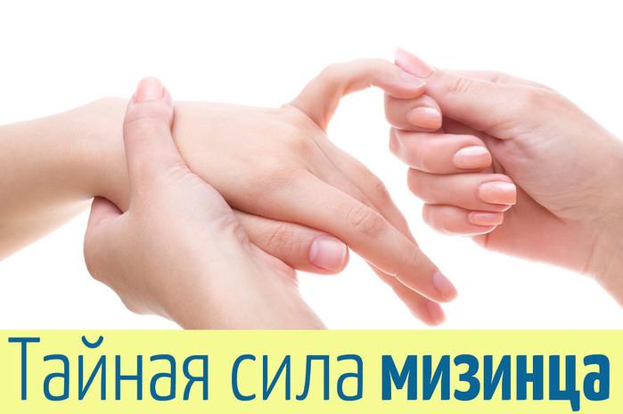 пальцы (700x465, 69Kb)