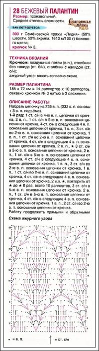2 (199x700, 159Kb)