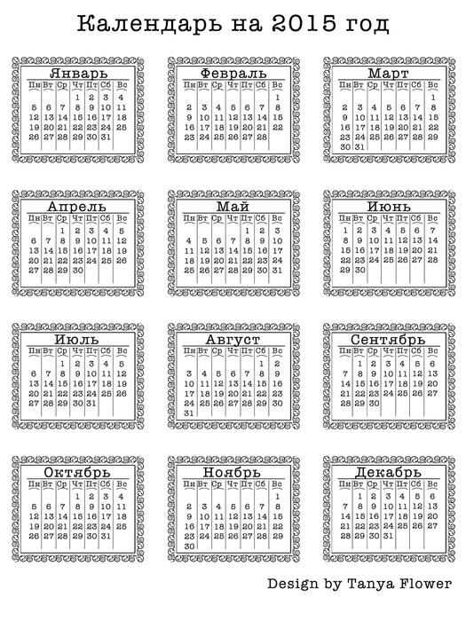 Календарная сетка 2015(рус) (525x700, 161Kb)