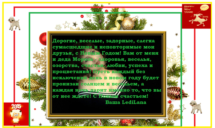 3925311_s_Novim_godom_ot_ledilana (700x418, 304Kb)