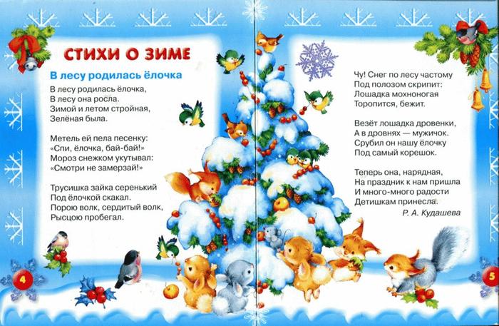 Стих про зиму для ребенка 4