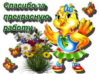 111761461_komment_spasibo_ot_FANINA (320x240, 138Kb)
