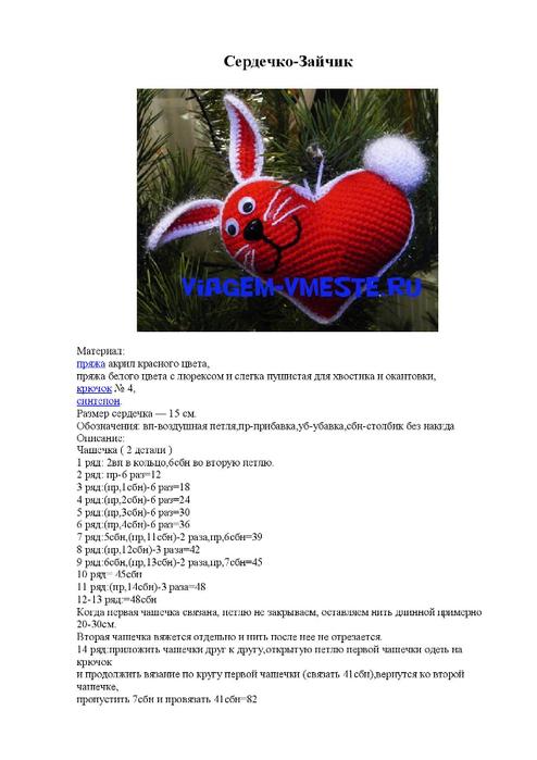 Сердечко-Зайчик-page-001 (494x700, 167Kb)