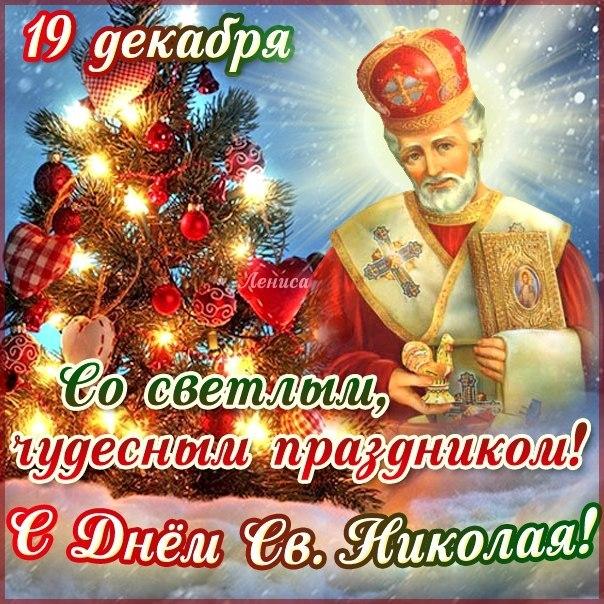 3768849_Den_Sv_Nikolaya (604x604, 134Kb)