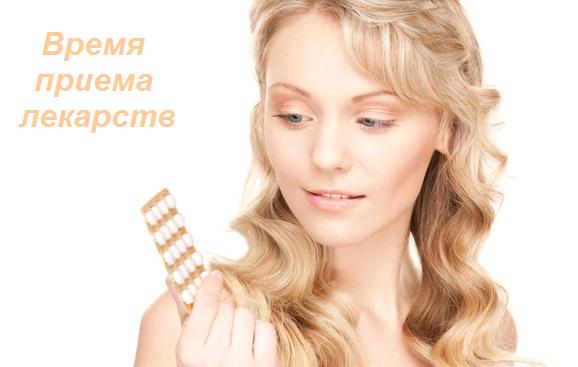 2749438_vremya_priema_lekarstv (578x367, 204Kb)