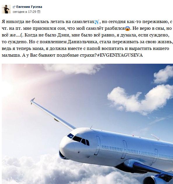 магазине могут на какой высоте самолет может лететь женщин это