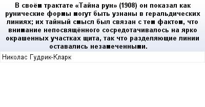 mail_87304295_V-svoem-traktate-_Tajna-run_-1908-on-pokazal-kak-runiceskie-formy-mogut-byt-uznany-v-geraldiceskih-liniah_-ih-tajnyj-smysl-byl-svazan-s-tem-faktom-cto-vnimanie-neposvasennogo-sosredotac (400x209, 14Kb)