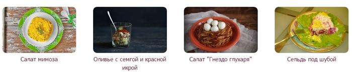 Рецепты салатов и закуски на Новый год 2015 (3) (700x145, 100Kb)