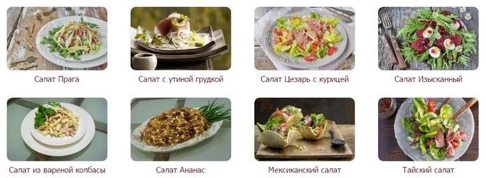 Рецепты салатов и закуски на Новый год 2015 (4) (700x256, 195Kb)