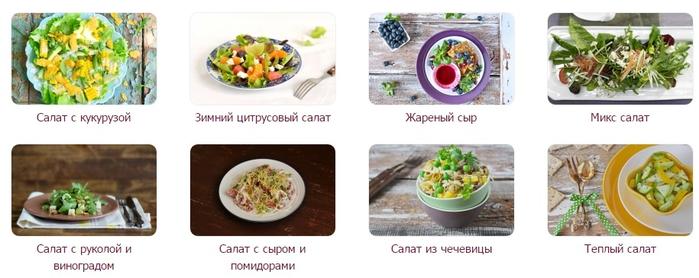 Рецепты салатов и закуски на Новый год 2015 (5) (700x278, 201Kb)