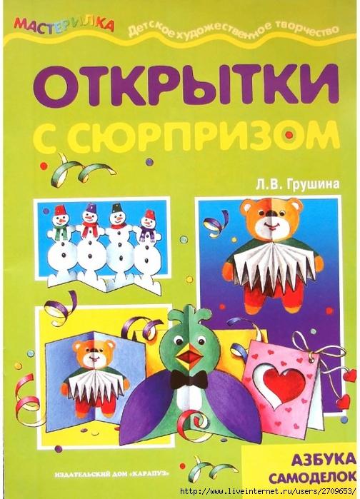 Otkritki_s_surprizom.page01 (504x700, 292Kb)