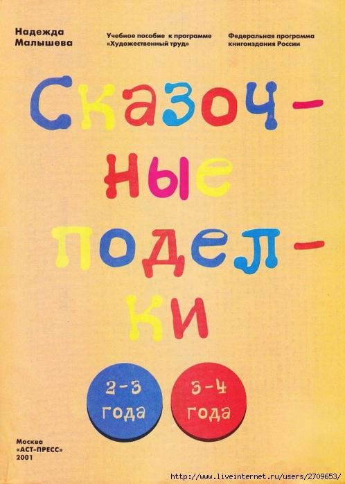 Сказочные поделки.page001 (498x700, 251Kb)