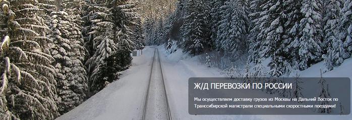 3862295_gryzoperevozki (700x238, 377Kb)